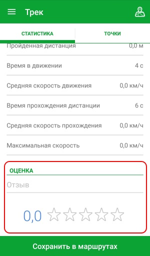 Оценка маршрута Android